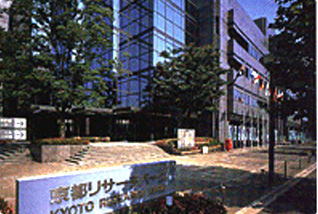 大学の研究技術を産業界へ-京都リサーチパーク